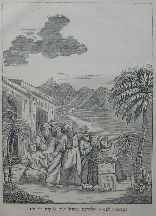Prágában 1853-ban kiadott pécsi zsidó imakönyv illusztrációja.