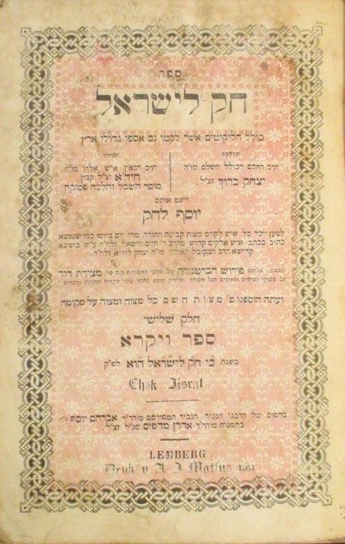 A lembergi kiadás belső címoldala.